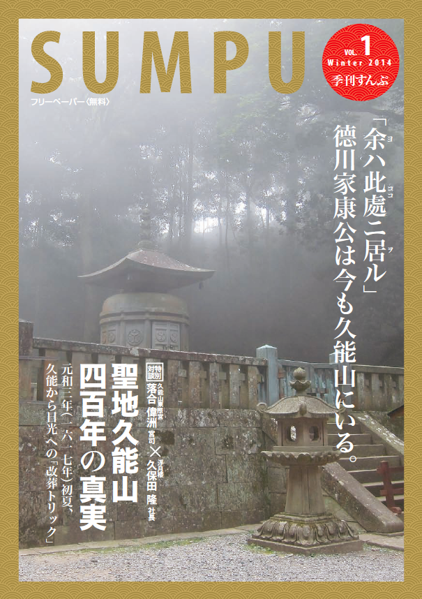 Sumpu Magazine published on 1st November 2014