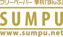 駿府ネット|フリーペーパー季刊『すんぷ』